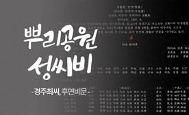 뿌리공원 성씨비 (경주최씨,후면비문)