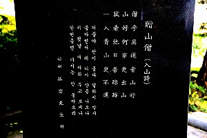 뿌리공원 성씨비 (경주최씨,우측비문)