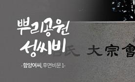 뿌리공원 성씨비 (함양여씨,후면비문)