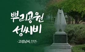 뿌리공원 성씨비 (고성남씨,전면)