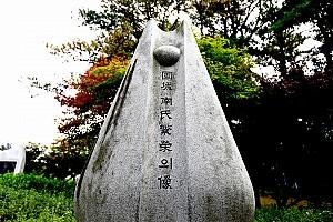 뿌리공원 성씨비 (고성남씨,상단비문)