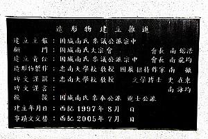 뿌리공원 성씨비 (고성남씨,후면비문)