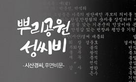 뿌리공원 성씨비 (시산경씨,후면비문)