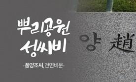 뿌리공원 성씨비 (풍양조씨,전면비문)