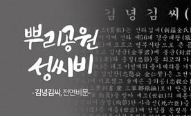 뿌리공원 성씨비 (김녕김씨,전면비문)