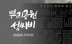 뿌리공원 성씨비 (김녕김씨,후면비문)