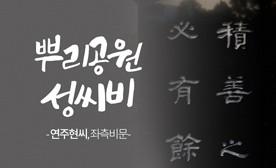 뿌리공원 성씨비 (연주현씨,좌측비문)