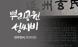 뿌리공원 성씨비 (연주현씨,후면비문)