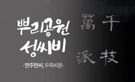 뿌리공원 성씨비 (연주현씨,우측비문)