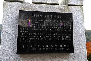 뿌리공원 성씨비 (경주석씨,후면상단비문)