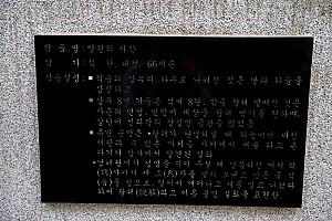 뿌리공원 성씨비 (경주석씨,후면비문)
