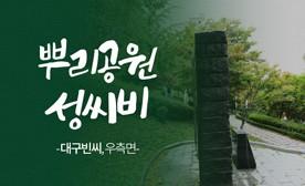 뿌리공원 성씨비 (대구빈씨,우측면)