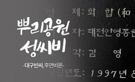 뿌리공원 성씨비 (대구빈씨,후면비문)