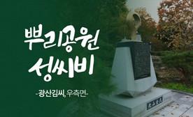 뿌리공원 성씨비 (광산김씨,우측면)