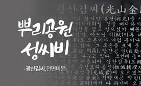 뿌리공원 성씨비 (광산김씨,전면비문)