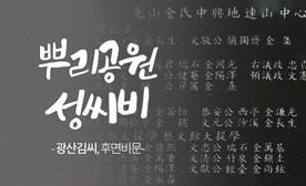 뿌리공원 성씨비 (광산김씨,후면비문)