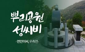 뿌리공원 성씨비 (연안이씨,우측면)