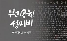 뿌리공원 성씨비 (연안이씨,전면비문)
