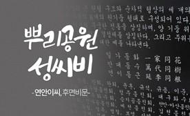 뿌리공원 성씨비 (연안이씨,후면비문)