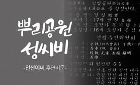 뿌리공원 성씨비 (안산이씨,후면비문)