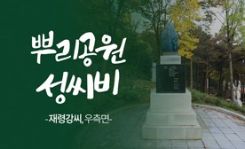 뿌리공원 성씨비 (재령강씨,우측면)