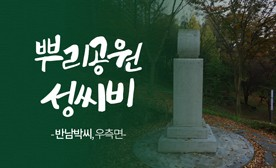 뿌리공원 성씨비 (반남박씨,우측면)