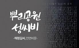 뿌리공원 성씨비 (해평길씨,전면비문)