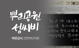 뿌리공원 성씨비 (해평길씨,전면하단비문)
