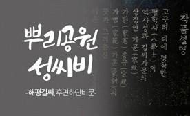 뿌리공원 성씨비 (해평길씨,후면하단비문)