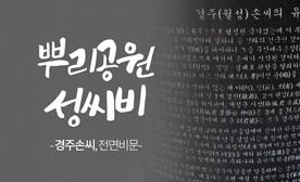 뿌리공원 성씨비 (경주손씨,전면비문)
