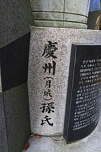 뿌리공원 성씨비 (경주손씨,우측비문)