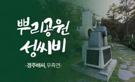 뿌리공원 성씨비 (경주배씨,우측면)