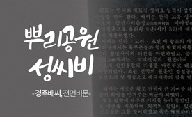 뿌리공원 성씨비 (경주배씨,전면비문)