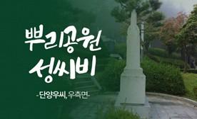 뿌리공원 성씨비 (단양우씨,우측면)