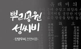 뿌리공원 성씨비 (단양우씨,후면비문)