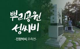 뿌리공원 성씨비 (진원박씨,우측면)