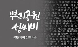 뿌리공원 성씨비 (진원박씨,전면비문)