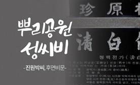 뿌리공원 성씨비 (진원박씨,후면비문)