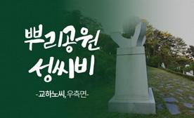 뿌리공원 성씨비 (교하노씨,우측면)