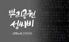 뿌리공원 성씨비 (교하노씨,전면비문)
