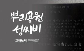 뿌리공원 성씨비 (교하노씨,후면비문)