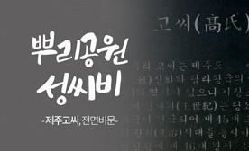 뿌리공원 성씨비 (제주고씨,전면비문)