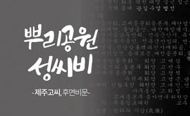 뿌리공원 성씨비 (제주고씨,후면비문)