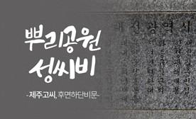 뿌리공원 성씨비 (제주고씨,후면하단비문)