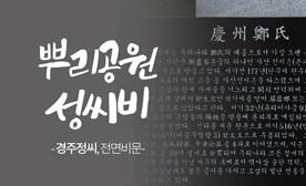 뿌리공원 성씨비 (경주정씨,전면비문)