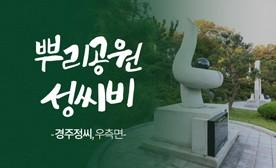 뿌리공원 성씨비 (경주정씨,우측면)