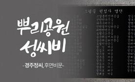 뿌리공원 성씨비 (경주정씨,후면비문)