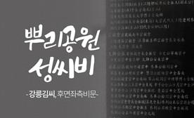 뿌리공원 성씨비 (강릉김씨,후면좌측비문)