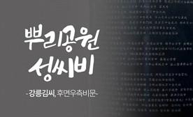 뿌리공원 성씨비 (강릉김씨,후면우측비문)