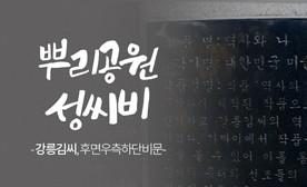 뿌리공원 성씨비 (강릉김씨,후면우측하단비문)